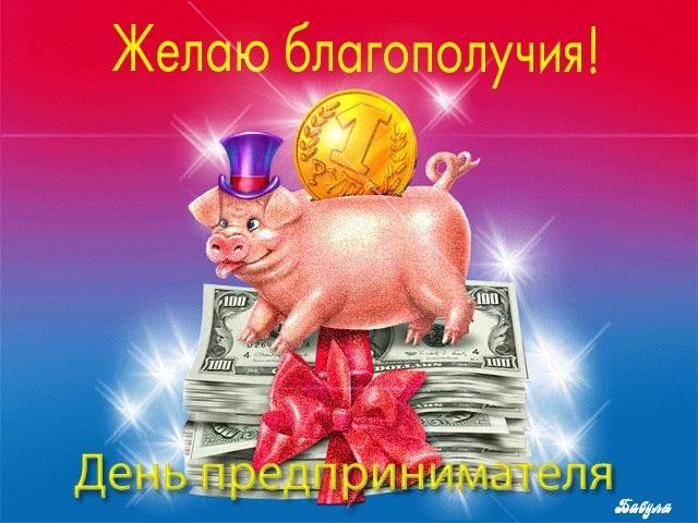 День предпринимателя Украины 001