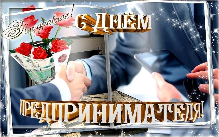 День предпринимателя Украины 002