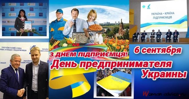 День предпринимателя Украины 003