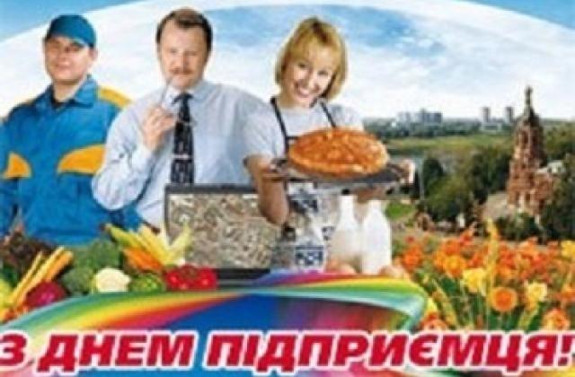 День предпринимателя Украины 004