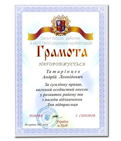 День предпринимателя Украины 005