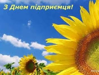 День предпринимателя Украины 010
