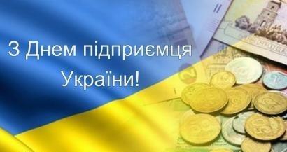 День предпринимателя Украины 012