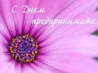 День предпринимателя Украины 015