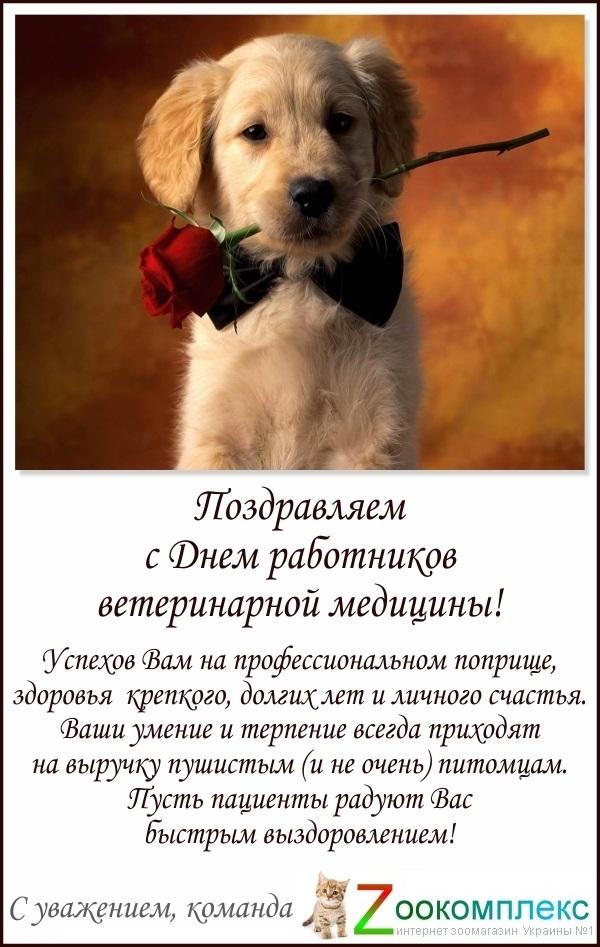День работников ветеринарной медицины Украины 001