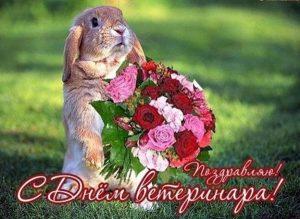 День работников ветеринарной медицины Украины 005