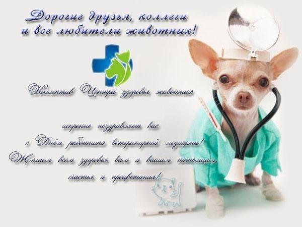 День работников ветеринарной медицины Украины 010