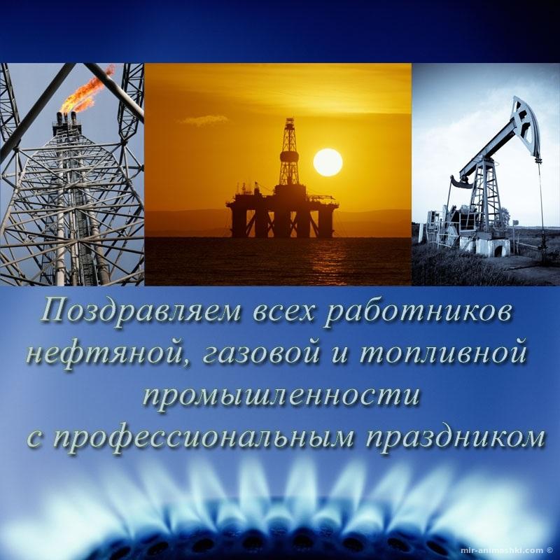 Открытки ко дню работников нефтяной и газовой промышленности