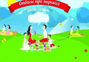 День семьи в Казахстане 012