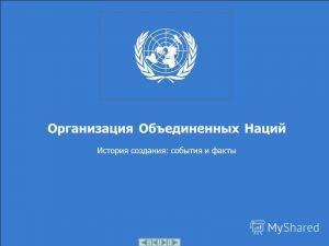 День сотрудничества Юг Юг Организации Объединенных Наций 009