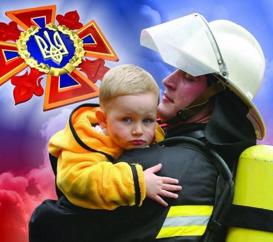 День спасателя Украины 001