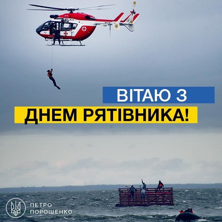 День спасателя Украины 005