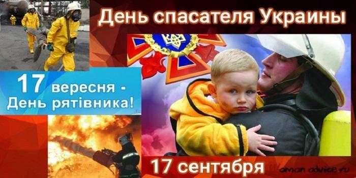 День спасателя Украины 006