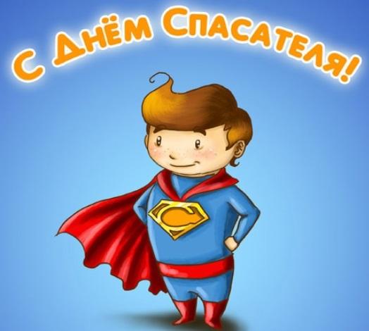 День спасателя Украины 011