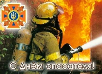 День спасателя Украины 012
