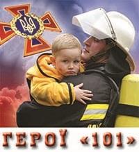День спасателя Украины 016