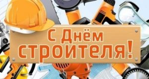 День строителя 012
