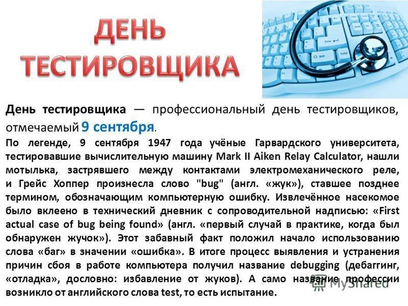 День тестировщика в России 004
