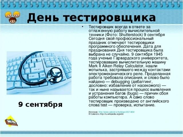 День тестировщика в России 007