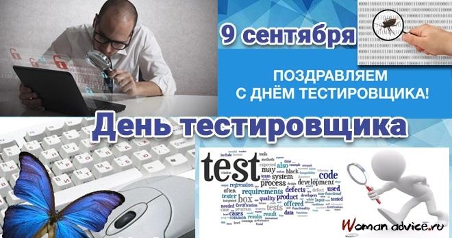 День тестировщика в России 008