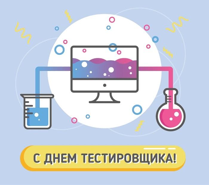 День тестировщика в России 010
