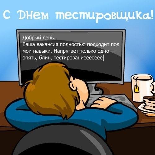 День тестировщика в России 011