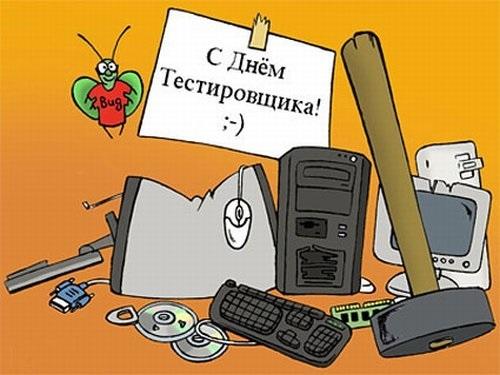 День тестировщика в России 012