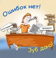 День тестировщика в России 016