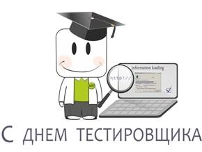 День тестировщика в России 017