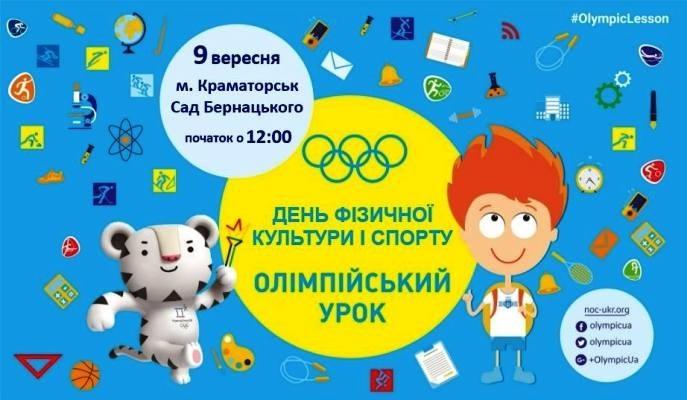 День физической культуры и спорта Украины 007