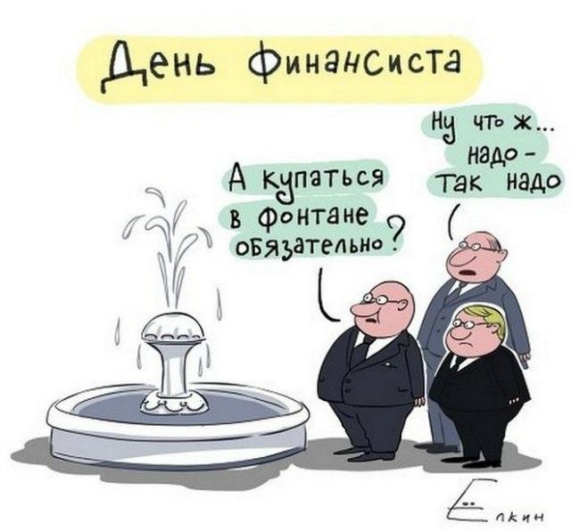 Картинка день финансиста в россии