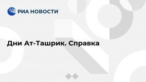 Дни Ат Ташрик 009