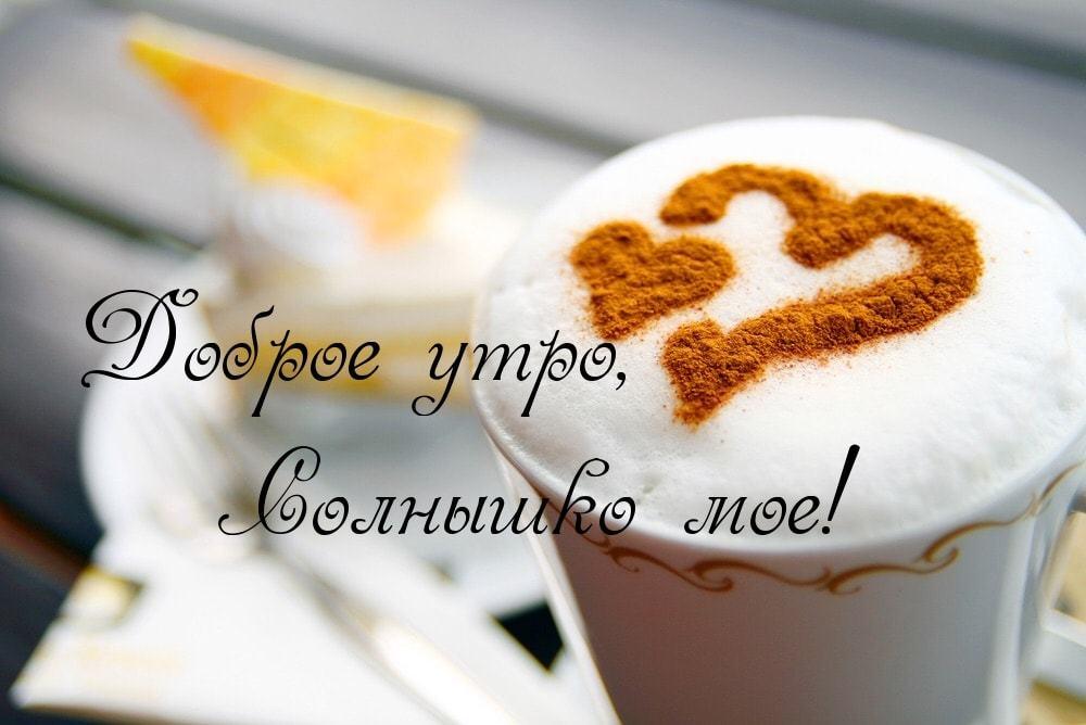Доброе утро картинки для мужчины с надписями кофе (21)