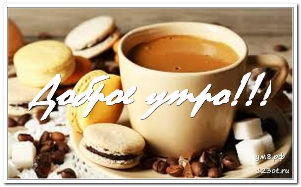 Доброе утро картинки для мужчины с надписями кофе (22)