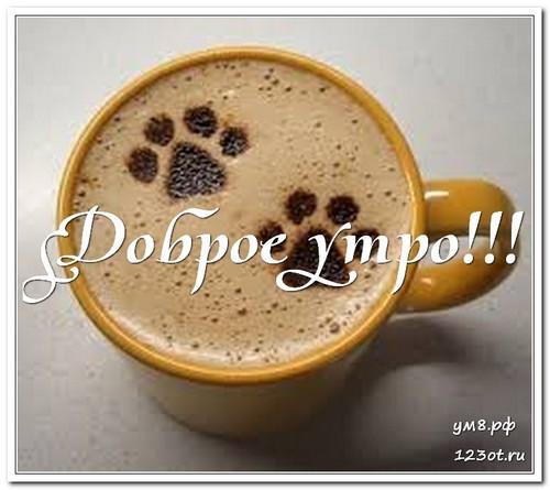 Доброе утро картинки для мужчины с надписями кофе (24)