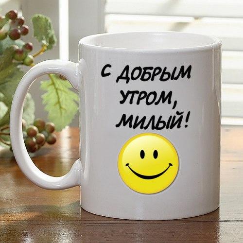 Доброе утро картинки для мужчины с надписями кофе (25)