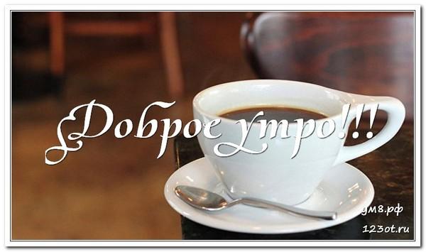 Доброе утро картинки для мужчины с надписями кофе (26)