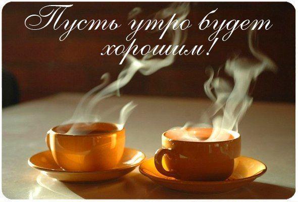 Доброе утро картинки для мужчины с надписями кофе (27)