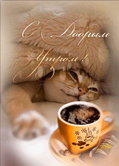 Доброе утро картинки для мужчины с надписями кофе (28)