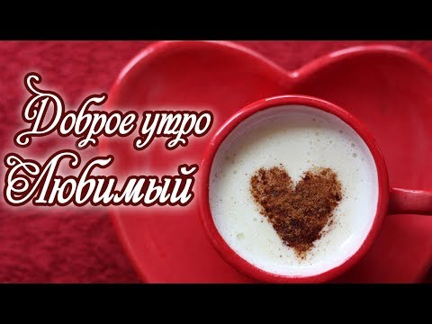 Доброе утро картинки для мужчины с надписями кофе (29)