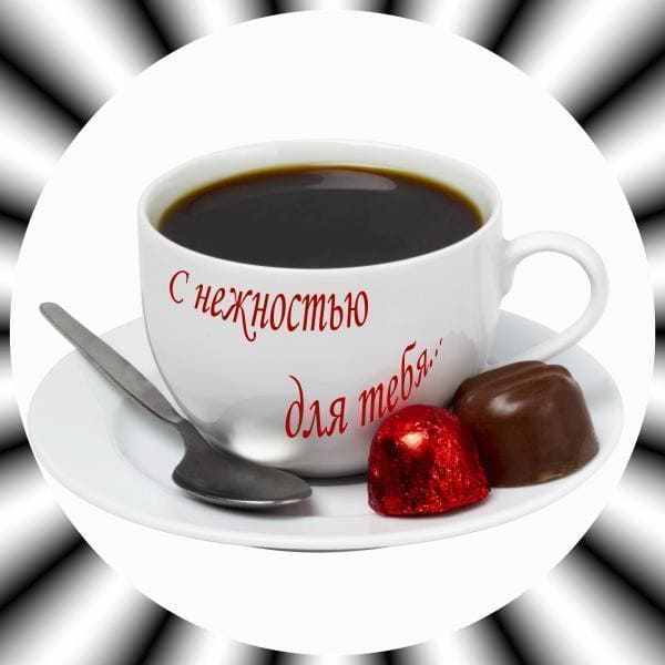 Картинка чашка кофе с надписью