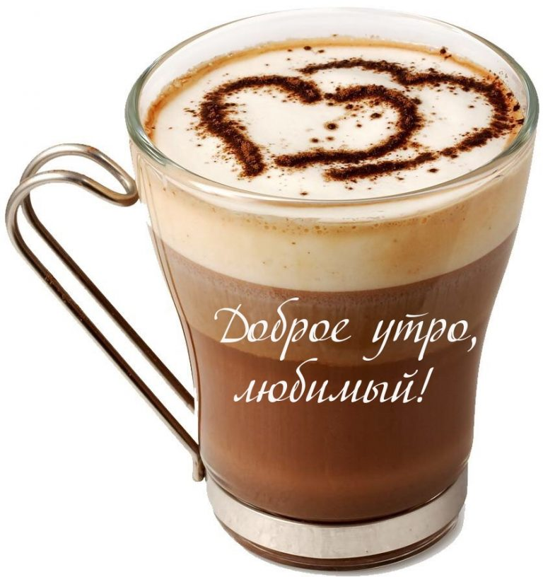 Картинка кофе с добрым утром мужчине