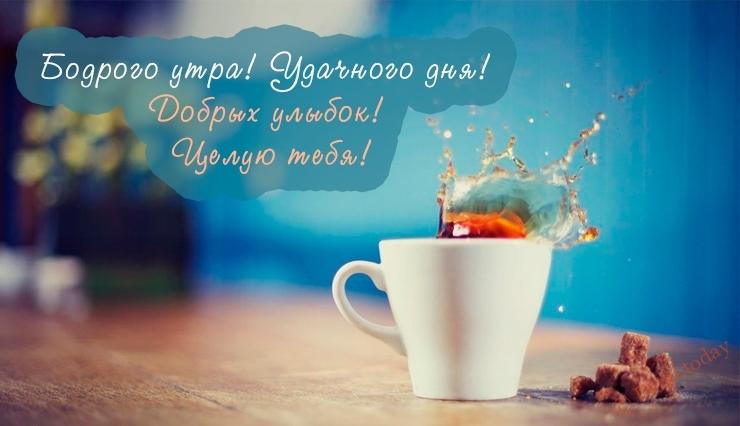 Доброе утро картинки для мужчины с надписями кофе (34)