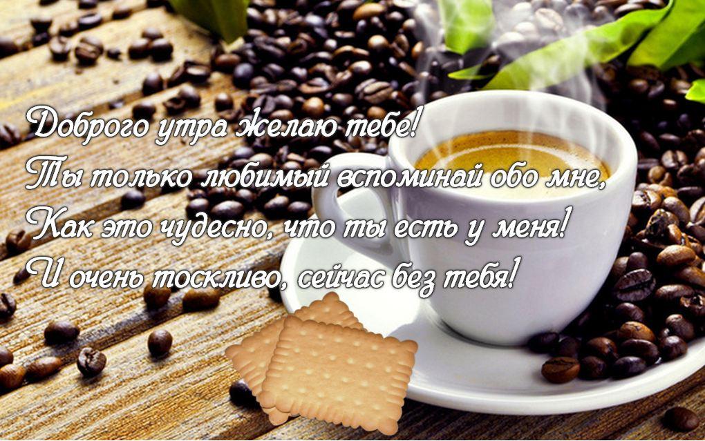 Доброе утро картинки для мужчины с надписями кофе (35)