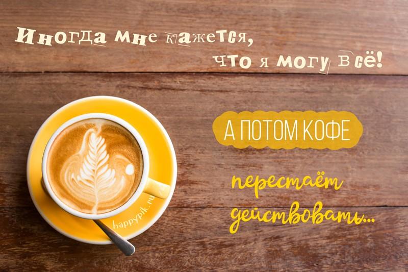 Доброе утро картинки для мужчины с надписями кофе (36)