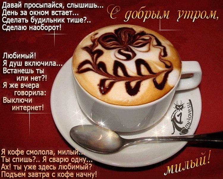 Доброе утро картинки для мужчины с надписями кофе (37)