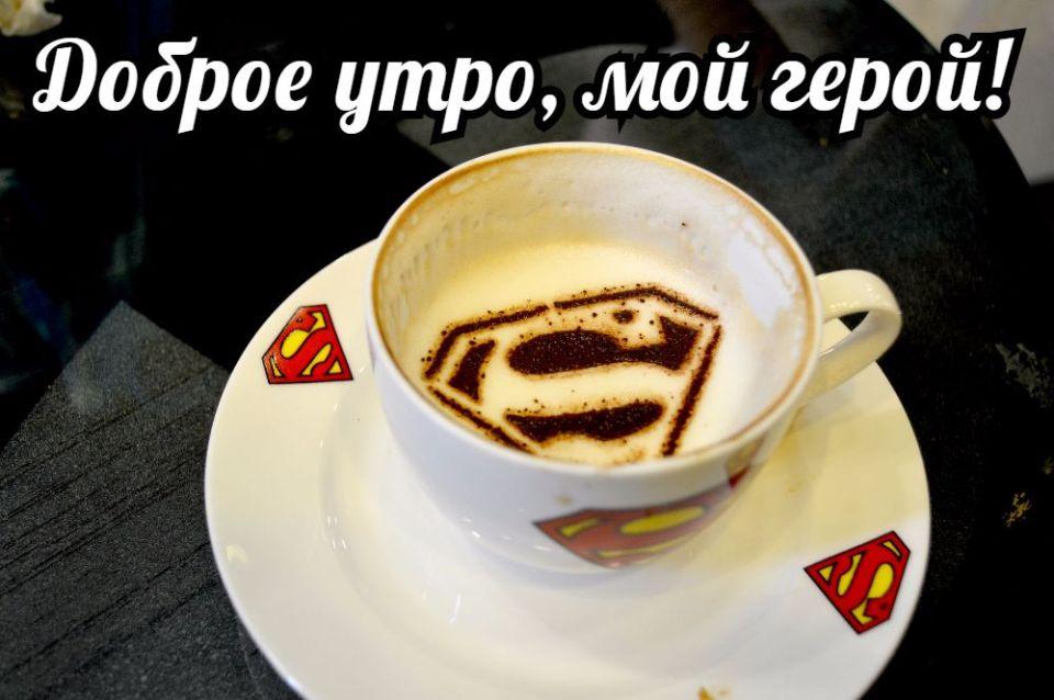 Доброе утро картинки для мужчины с надписями кофе (38)