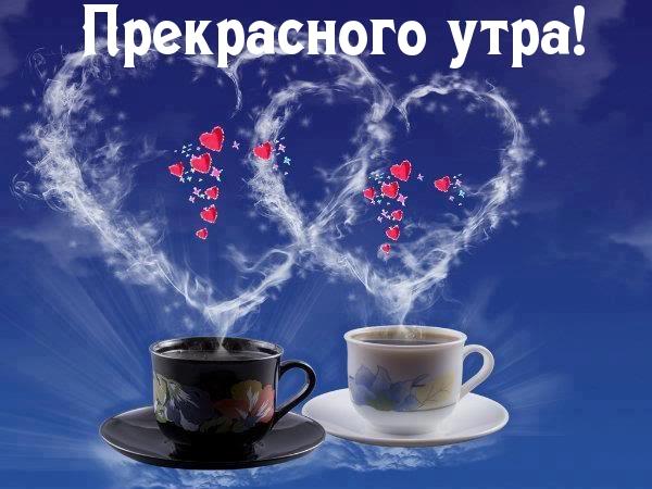 Доброе утро хорошего дня картинки красивые для мужчины (12)
