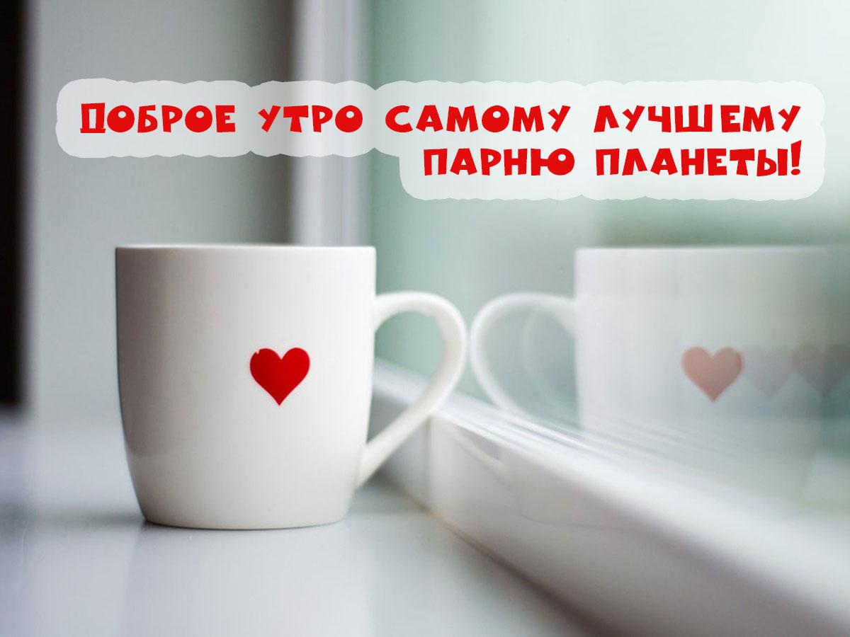 Доброе утро хорошего дня картинки красивые для мужчины (14)
