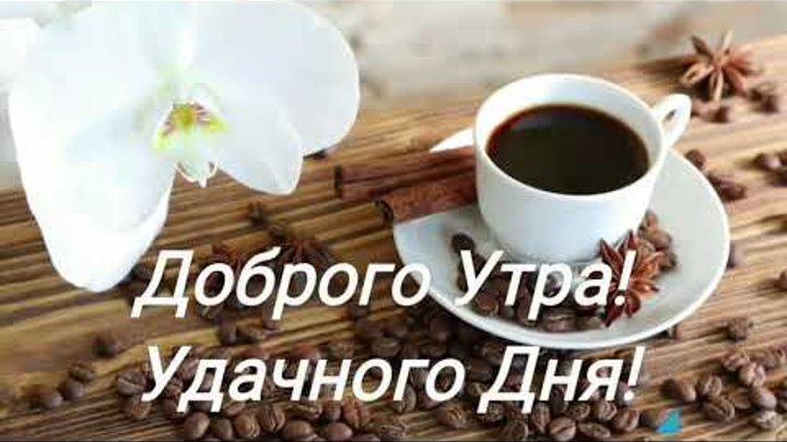 Доброе утро хорошего дня картинки красивые для мужчины (2)
